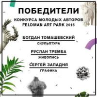 Три украинских художника получили гранты на обучение в престижных европейских арт-резиденциях