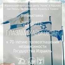 В Галерее «АВЭК» открылась выставка «Израиль глазами харьковчан»