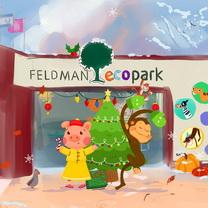 Feldman Ecopark Invites to Great Winter Christmastide