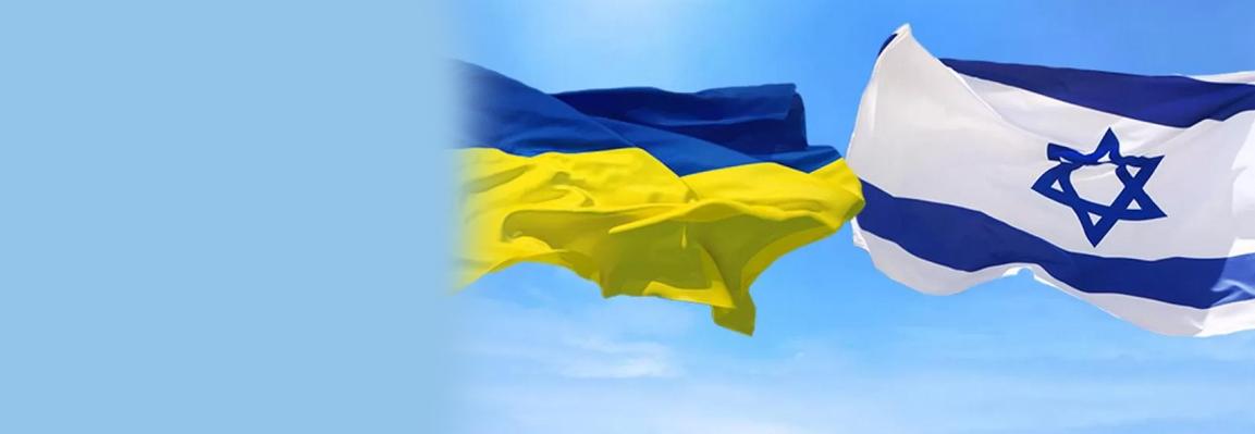 Украине важно развивать зону свободной торговли с Израилем – А. Фельдман