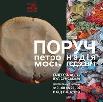 """Fantastic World of Carpets and Ceramics: Exhibition """"Near"""" Opens in AVEC Gallery"""