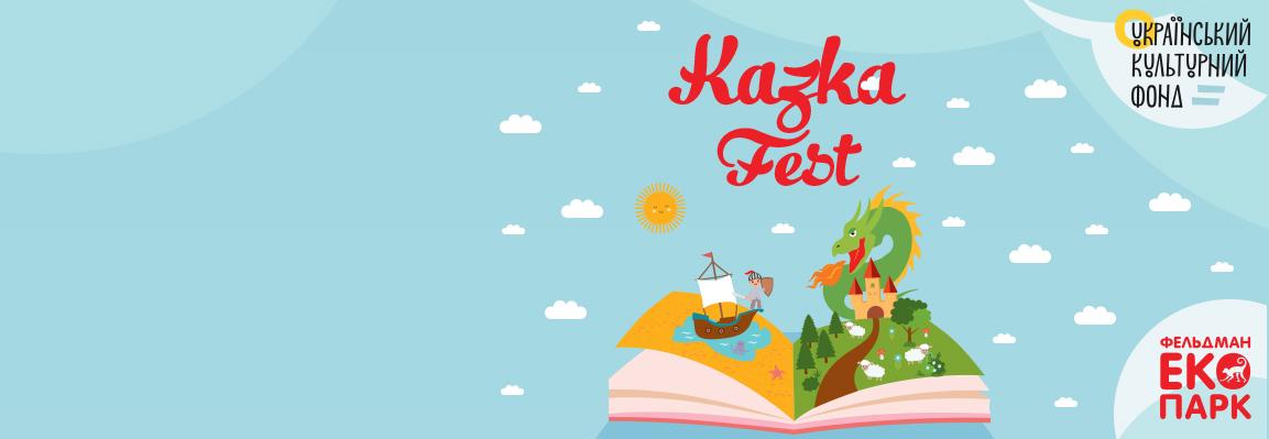 У Фельдман Екопарк пройде масштабний Kazka Fest