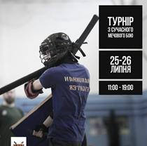 На выходных в Фельдман Экопарк пройдет турнир по спортивному бою на мечах