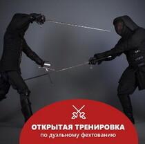 Средневековый уик-энд в Фельдман Экопарк: тренировки по мечевому бою и дуэльному фехтованию